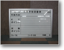 危険予知活動表 ホワイトボード